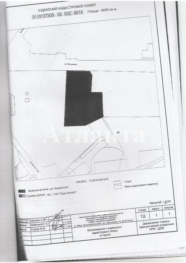 Продается земельный участок на ул. Дальницкая — 600 000 у.е.