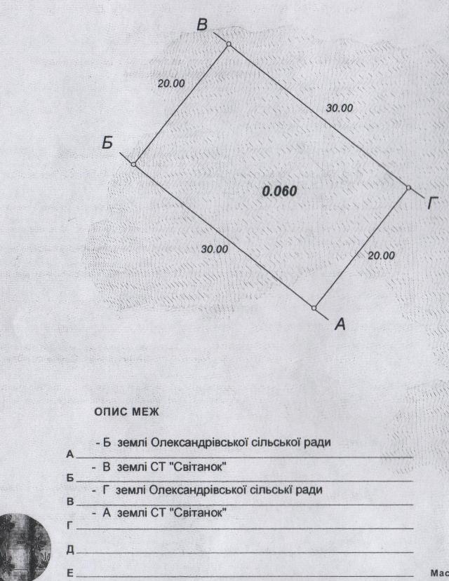 Продается земельный участок на ул. Наклонная — 3 500 у.е.