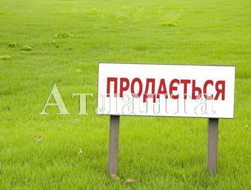 Продается земельный участок на ул. Куяльницкая — 18 000 у.е.