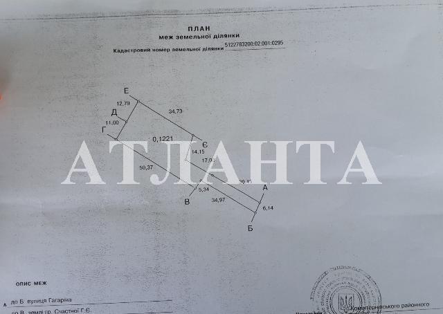 Продается земельный участок на ул. Гагарина — 75 000 у.е.