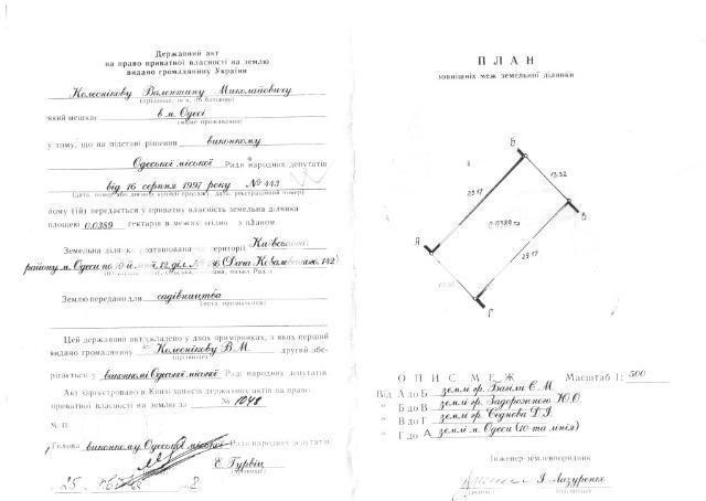 Продается земельный участок на ул. Дача Ковалевского — 110 000 у.е. (фото №3)