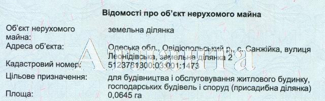 Продается земельный участок на ул. Леонидовская — 14 000 у.е. (фото №3)