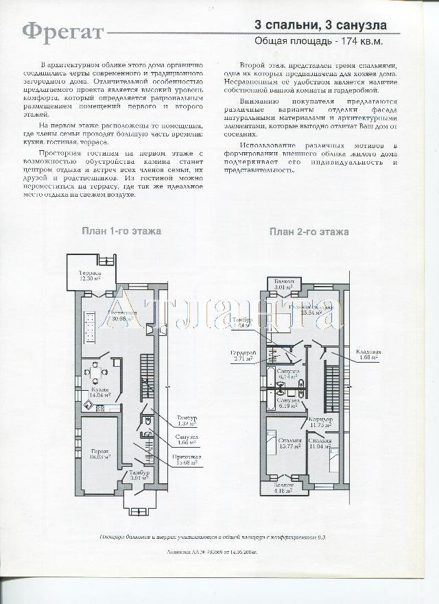 Продается дом на ул. Леонидовская — 125 000 у.е. (фото №10)
