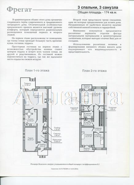 Продается дом на ул. Леонидовская — 150 000 у.е. (фото №6)