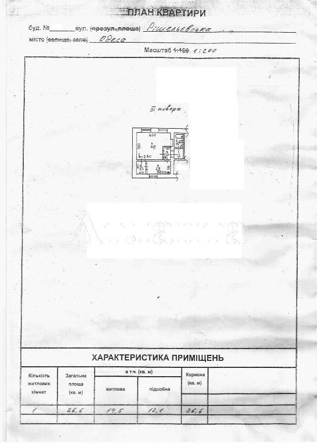 Продается 1-комнатная квартира на ул. Ришельевская — 41 000 у.е. (фото №10)