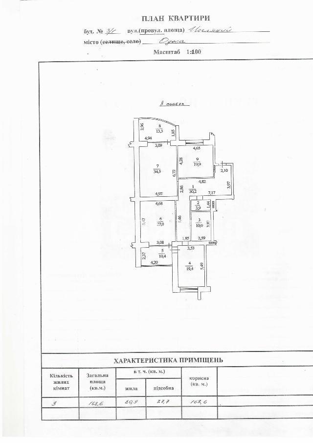 Продается 3-комнатная квартира в новострое на ул. Кирпичный Пер. — 280 000 у.е. (фото №2)
