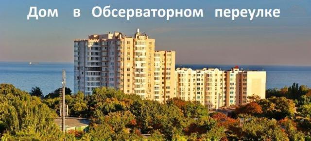 Продается 3-комнатная квартира в новострое на ул. Обсерваторный Пер. — 150 000 у.е. (фото №2)