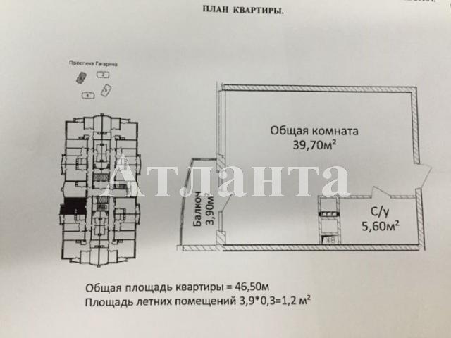 Продается 1-комнатная квартира в новострое на ул. Гагарина Пр. — 40 580 у.е. (фото №6)
