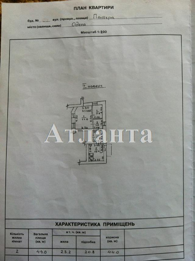 Продается 2-комнатная квартира на ул. Пастера — 44 000 у.е. (фото №3)