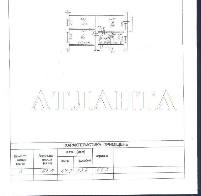 Продается 3-комнатная квартира на ул. Среднефонтанская — 48 000 у.е. (фото №7)