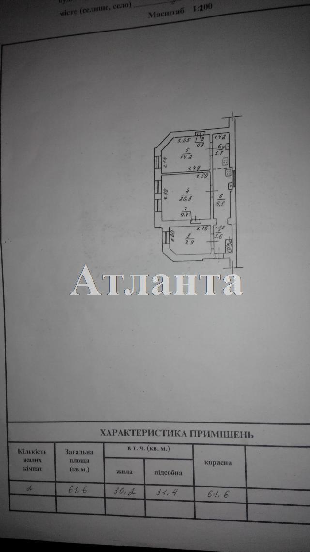 Продается 3-комнатная квартира на ул. Толстого Льва — 60 000 у.е. (фото №13)