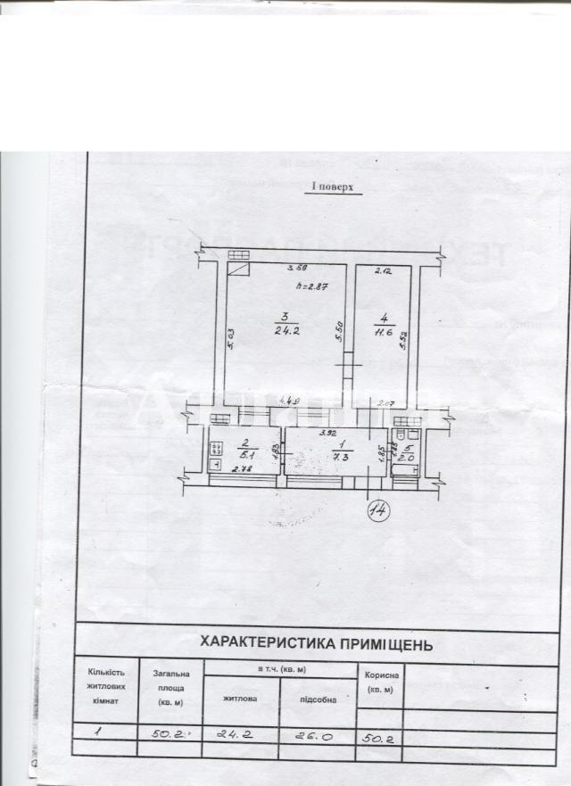 Продается 2-комнатная квартира на ул. Успенский Пер. — 33 500 у.е. (фото №13)