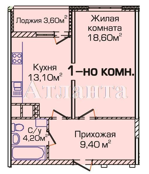 Продается 1-комнатная квартира в новострое на ул. Генуэзская — 79 770 у.е.