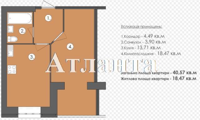 Продается 1-комнатная квартира в новострое на ул. 1 Мая — 20 400 у.е. (фото №6)