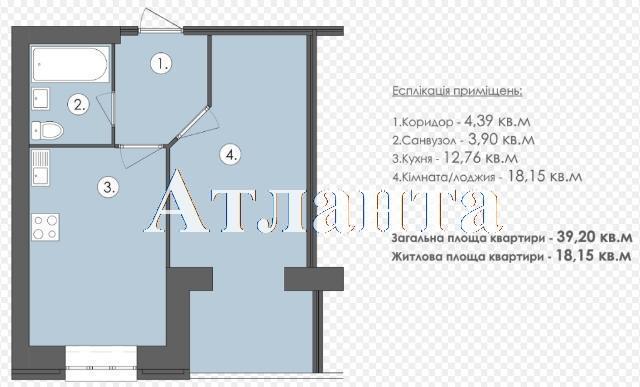 Продается 1-комнатная квартира в новострое на ул. 1 Мая — 20 580 у.е. (фото №6)