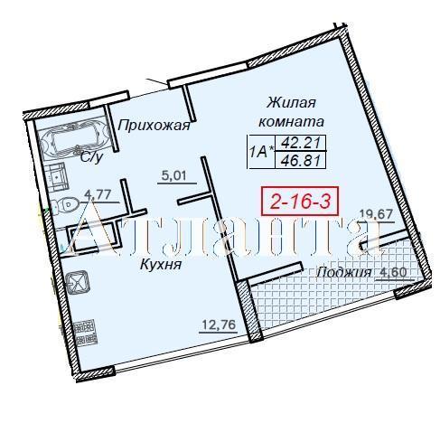 Продается 1-комнатная квартира в новострое на ул. Каманина — 44 520 у.е. (фото №5)