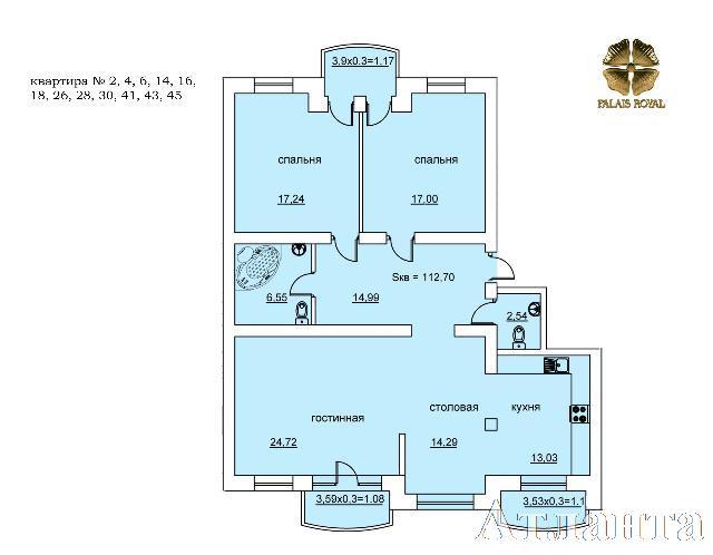Продается 3-комнатная квартира в новострое на ул. Руанский Пер. — 140 840 у.е.