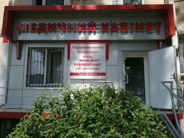 Продается Офис на ул. Днепропетр. Дор. — 80 000 у.е. (фото №13)