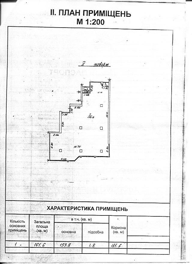 Продается Офис на ул. Жукова Вице- Адм. Пер. — 300 000 у.е.