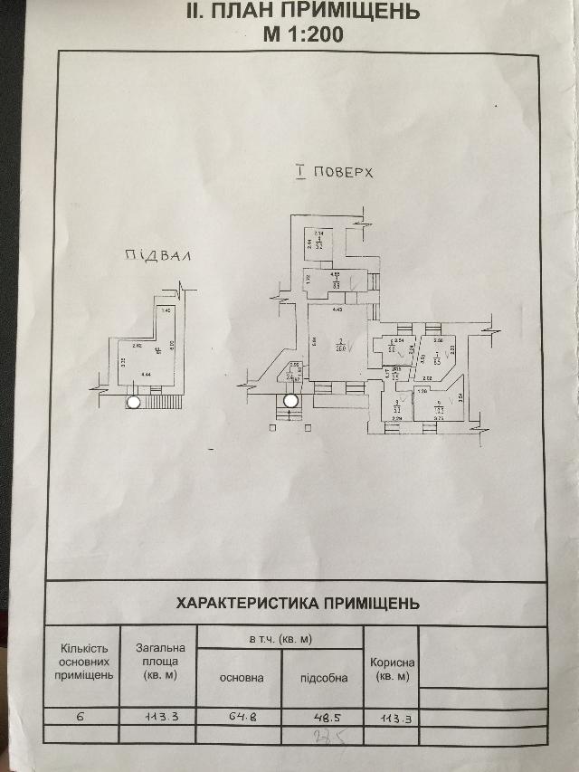 Продается Офис на ул. Преображенская — 95 000 у.е. (фото №11)