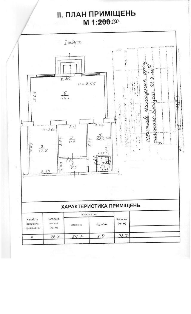 Продается Офис на ул. Варненская — 110 000 у.е.