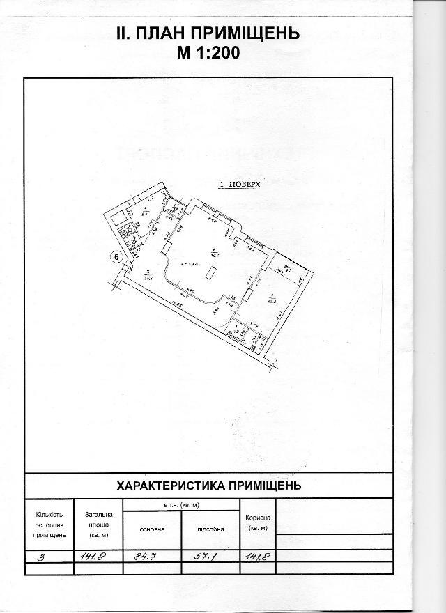 Сдается Офис на ул. Лидерсовский Бул. — 2 130 у.е./мес. (фото №8)