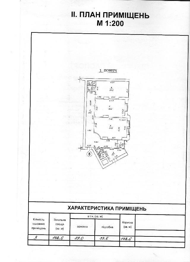 Сдается Офис на ул. Лидерсовский Бул. — 1 800 у.е./мес. (фото №9)