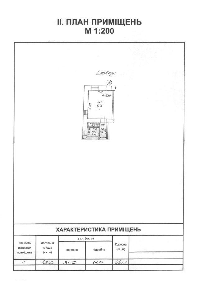 Сдается Офис на ул. Катаева Пер. — 600 у.е./мес. (фото №3)