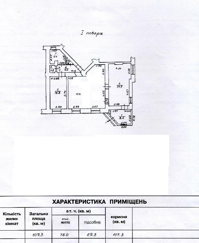 Сдается Офис на ул. Итальянский Бул. — 1 960 у.е./мес. (фото №2)
