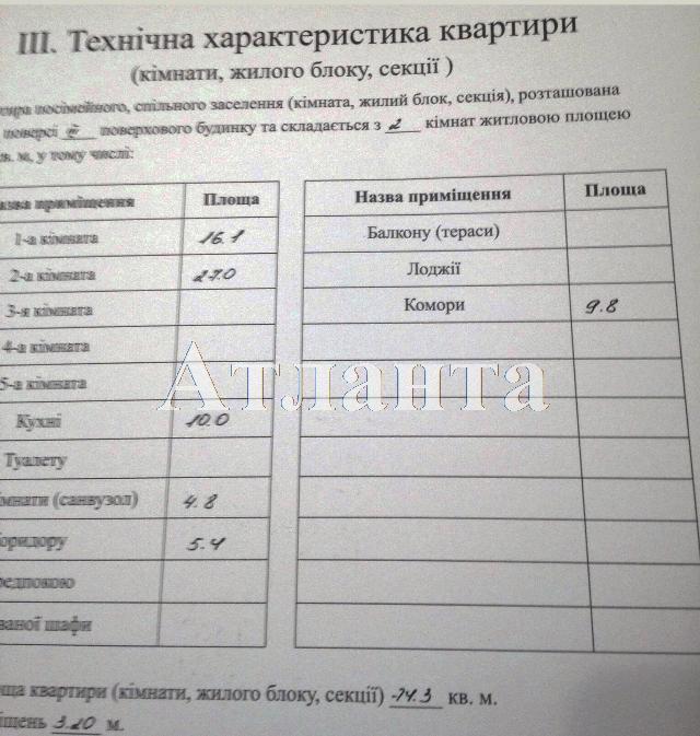 Продается 2-комнатная квартира на ул. Базарная (Кирова) — 72 000 у.е. (фото №14)