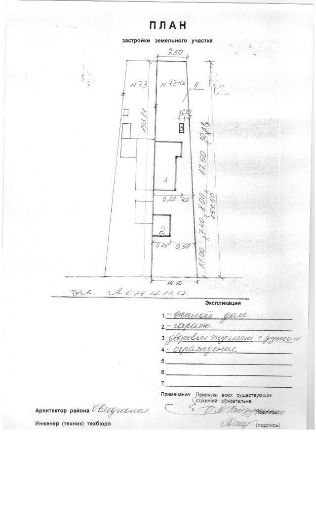 Продается дом на ул. Ленина — 80 000 у.е.
