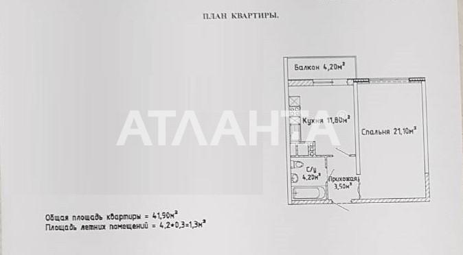 Продается 1-комнатная Квартира на ул. Среднефонтанская — 71 000 у.е. (фото №12)