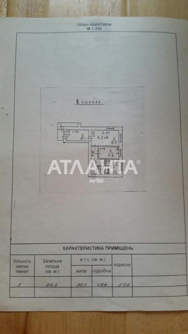 Продается 3-комнатная Квартира на ул. Артиллерийский 2-Й Пер. — 54 000 у.е. (фото №6)