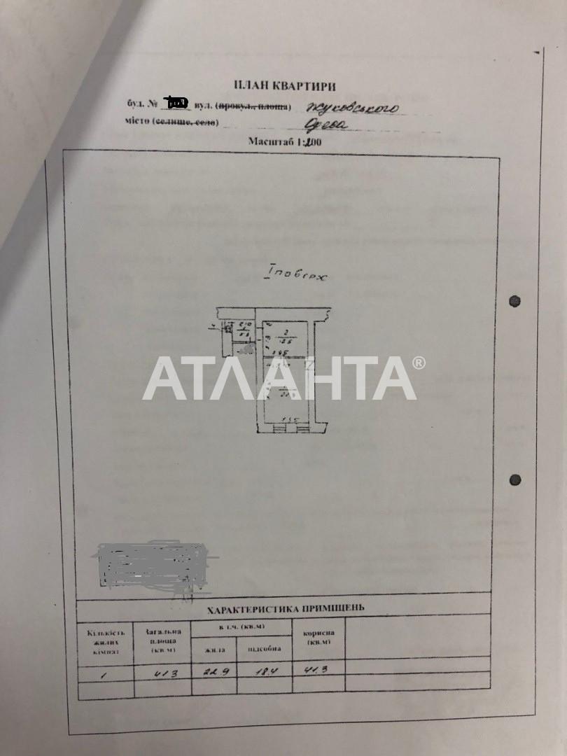 Продается 1-комнатная Квартира на ул. Жуковского — 42 000 у.е. (фото №8)
