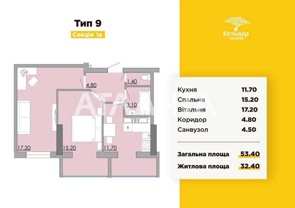 Продается 2-комнатная Квартира на ул. Бугаевская (Инструментальная) — 29 370 у.е.