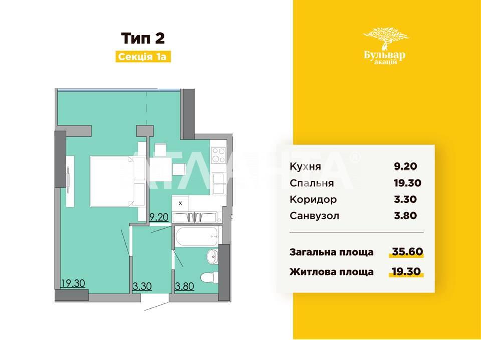 Продается 1-комнатная Квартира на ул. Бугаевская (Инструментальная) — 19 580 у.е. (фото №2)
