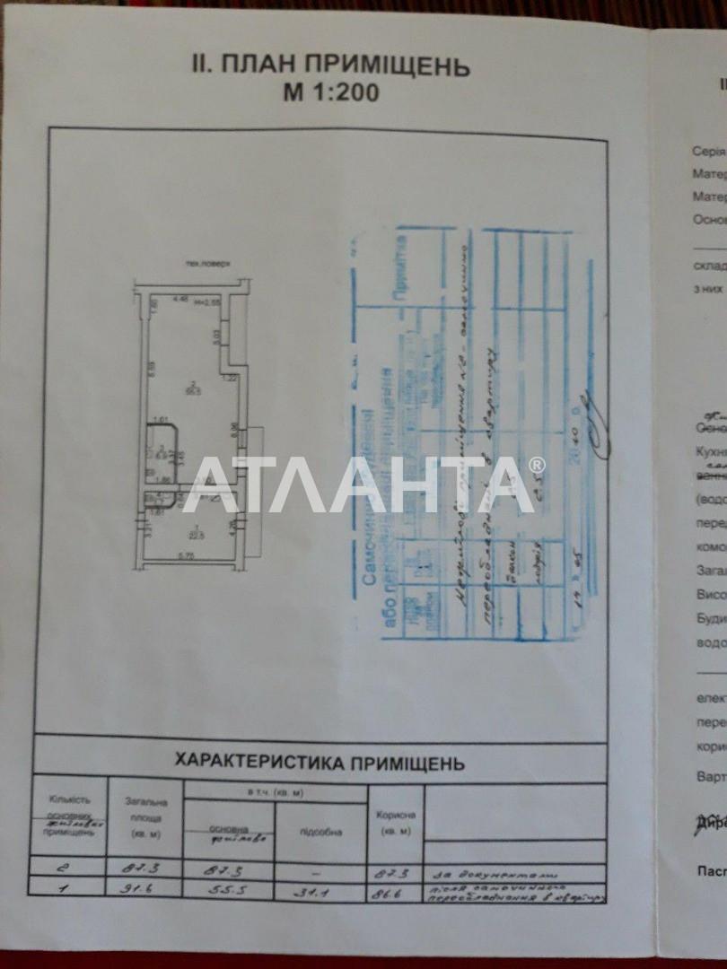 Продается 3-комнатная Квартира на ул. Картамышевская (Марии Расковой) — 49 000 у.е. (фото №2)