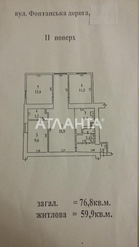 Продается 4-комнатная Квартира на ул. Фонтанская Дор. (Перекопской Дивизии) — 65 000 у.е. (фото №3)