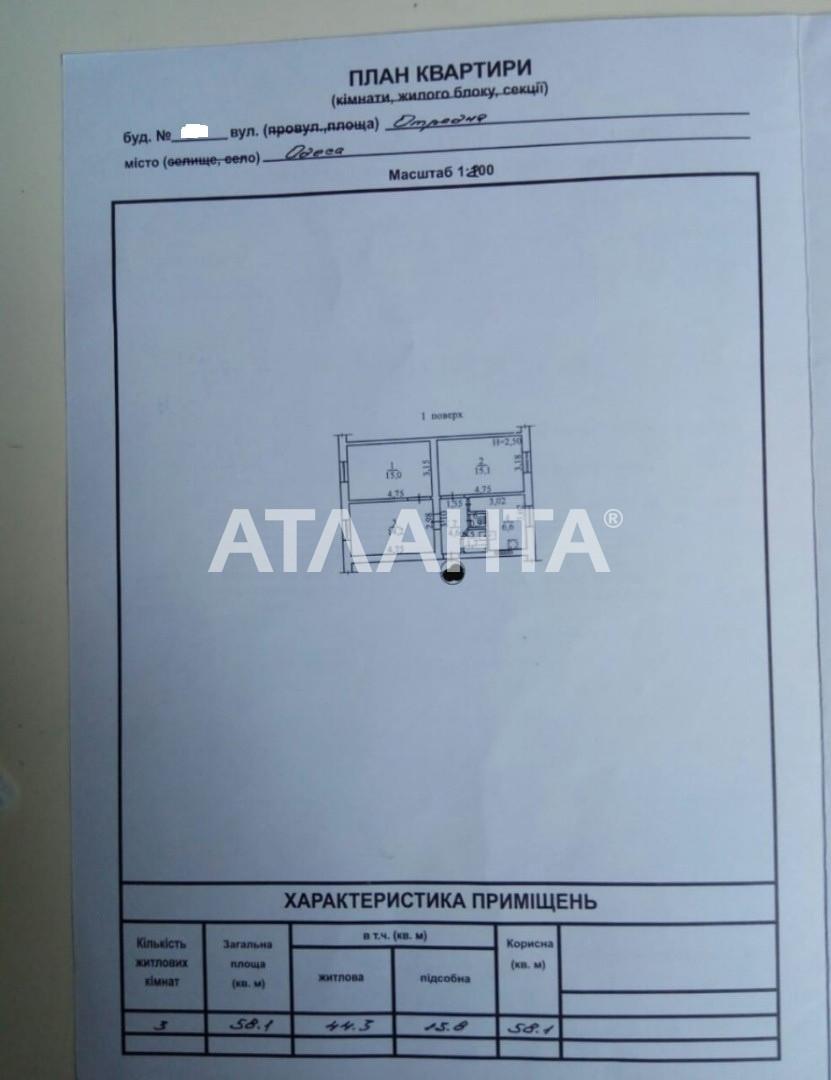 Продается 3-комнатная Квартира на ул. Отрадная — 68 000 у.е. (фото №8)