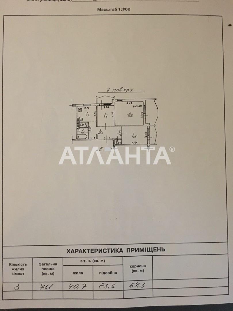 Продается 3-комнатная Квартира на ул. Днепропетр. Дор. (Семена Палия) — 45 000 у.е. (фото №5)