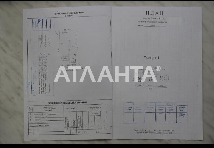 Продается Земельный участок на ул. Ромашковая — 95 000 у.е. (фото №5)