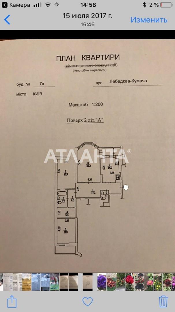 Продается 3-комнатная Квартира на ул. Ул. Николая Голего — 93 500 у.е. (фото №12)