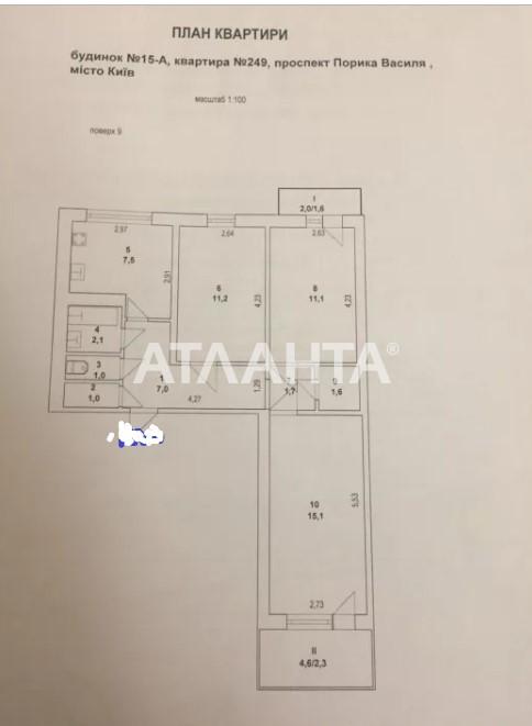 Продается 3-комнатная Квартира на ул. Ул. Порика — 38 500 у.е. (фото №11)
