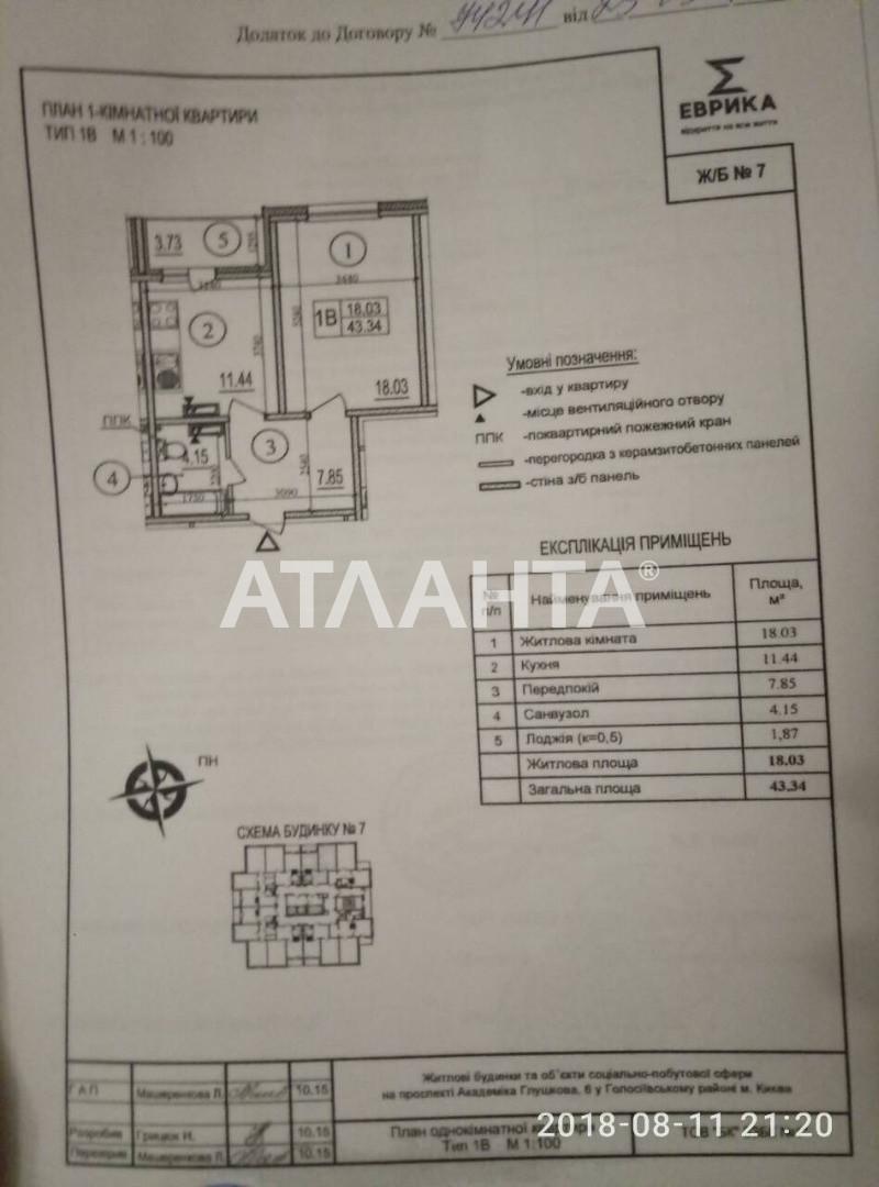 Продается 1-комнатная Квартира на ул. Ул. Ломоносова  — 45 500 у.е. (фото №4)