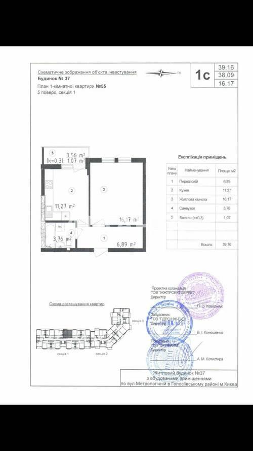 Продается 1-комнатная Квартира на ул. Метрологическая — 57 000 у.е. (фото №16)