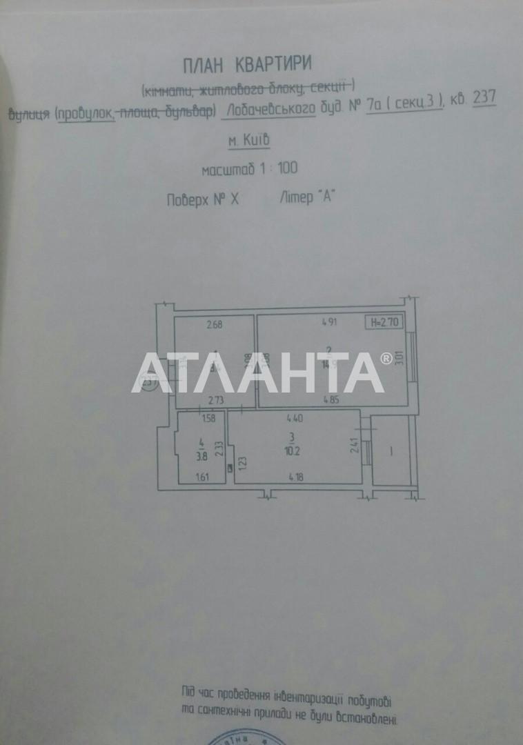 Продается 1-комнатная Квартира на ул. Лобачевского Пер. — 24 900 у.е. (фото №9)