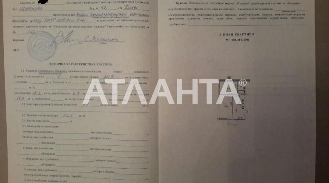 Продается 1-комнатная Квартира на ул. Ул. Щербаковского — 42 800 у.е. (фото №6)