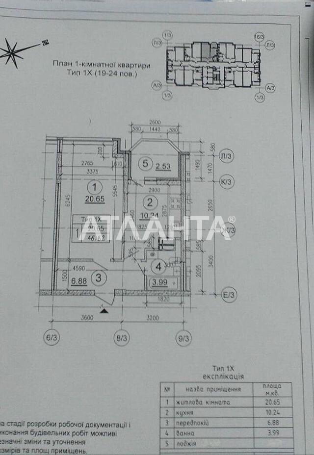 Продается 1-комнатная Квартира на ул. Просп. Отрадный — 42 000 у.е. (фото №4)