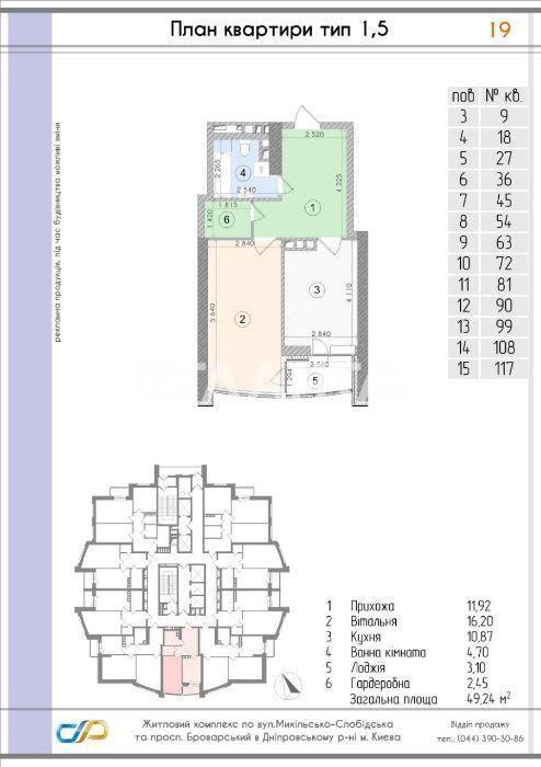 Продается 1-комнатная Квартира на ул. Ул. Никольско-Слободская — 105 000 у.е. (фото №2)