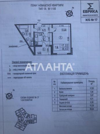 Продается 1-комнатная Квартира на ул. Ул. Ломоносова — 35 000 у.е. (фото №5)